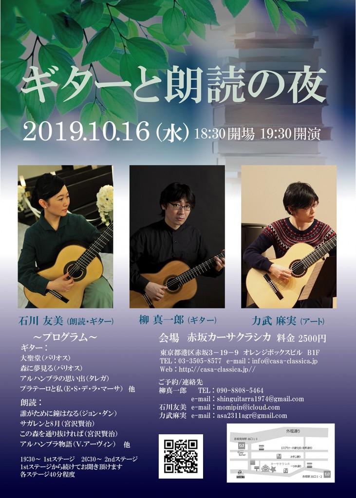 ギターと朗読の夜-9