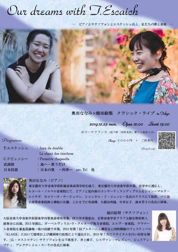 12.23-コンサート_page-0001