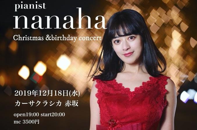 nanaha20191218a