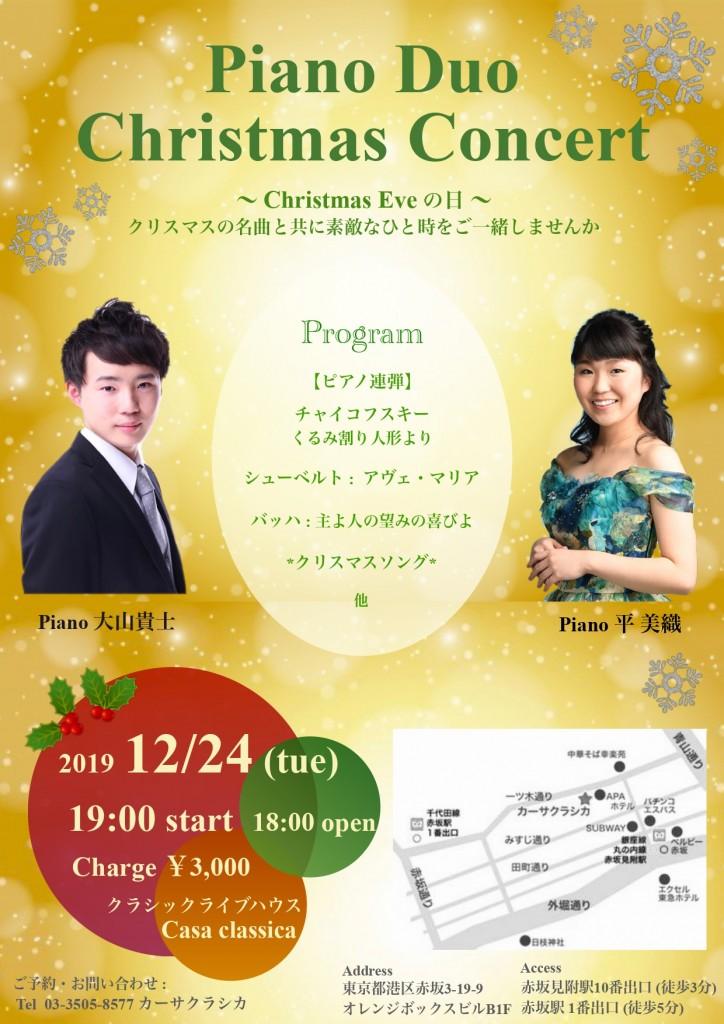12-24 Christmas Concert _page-0001