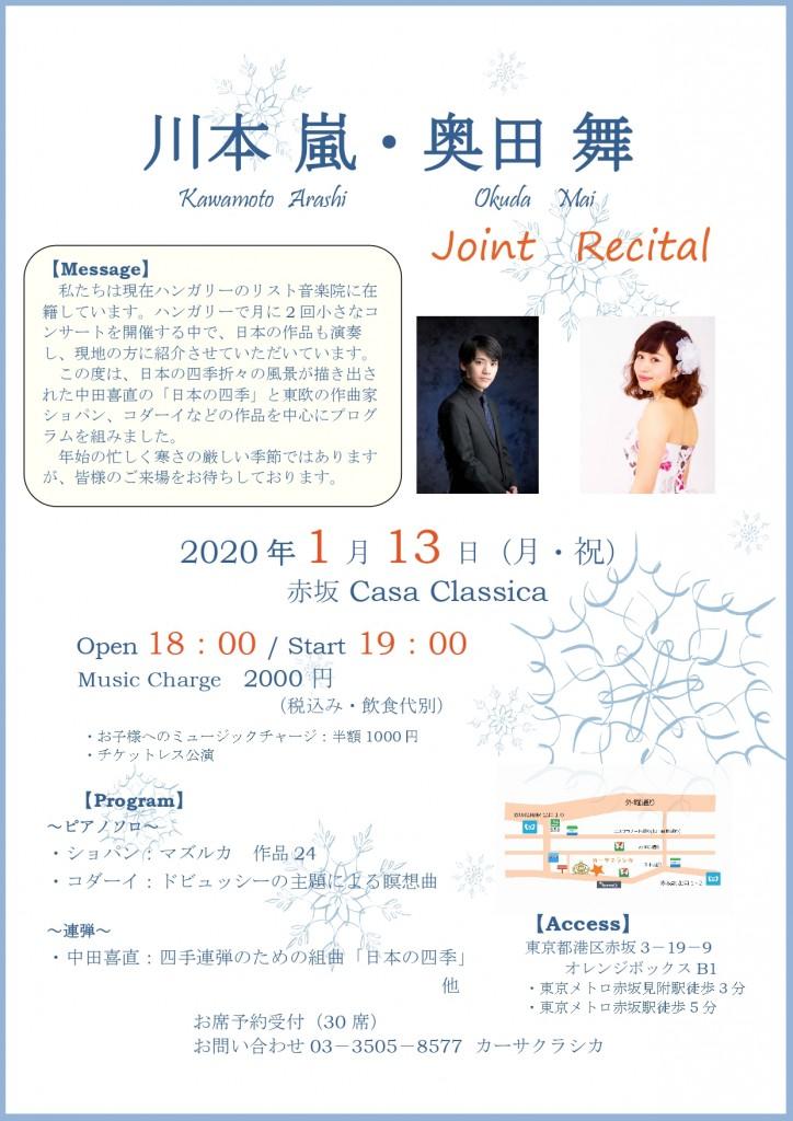 2020.1.13-コンサート-チラシ4_page-0001