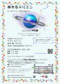 昼の部 三毛子 (テルミン)  サワラ(ピアノ)  山本 啓(チェロ) Jun Yamamoto (ピアノ)ゲスト:藤野純也 ~「旅するテルミン」もしもテルミンが旅に出たら 宇宙編 旅~■■本ライブは延期となりました■■