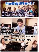 夜の部 貸切 FCF Friendship Live vol.17 ■本公演は延期となりました■