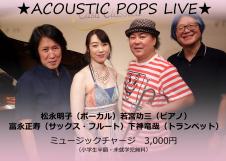 夜の部 ★ACOUSTIC POPS LIVE★ 松永明子(ボーカル)若宮功三(ピアノ)富永正寿(サックス・フルート)下神竜哉(トランペット)