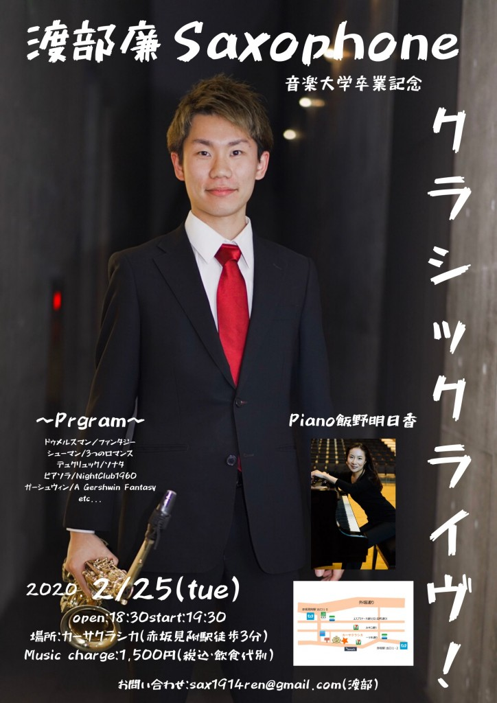 Dark Blue and White Piano Jazz Poster