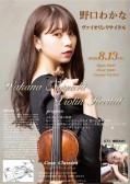 夜の部 野口わかな(ヴァイオリン)増田みのり(ピアノ)