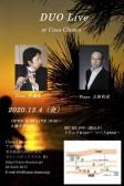 夜の部 DUO 伊藤伸一(フルート)五島和成(ピアノ)