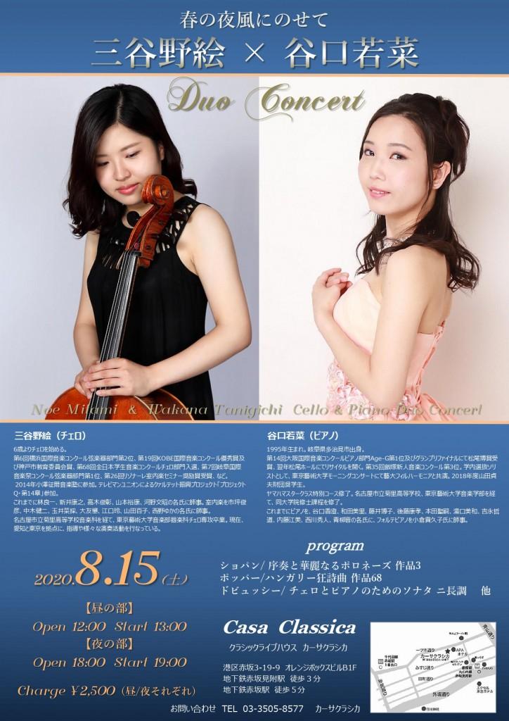 20200815-hiruyoru-flier-casa_page-0001