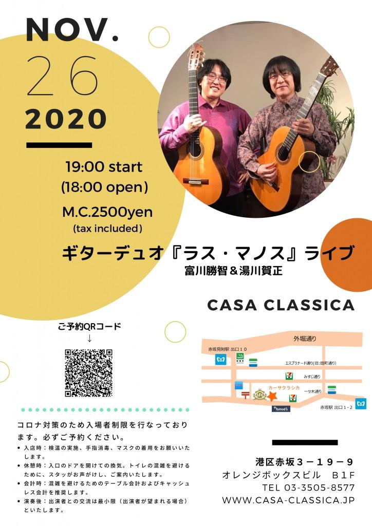 20201126-yoru-casa_page-0001