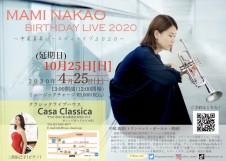 昼の部 中尾真美(トランペット)二宮佑己子(ピアノ) ~MAMI NAKAO BIRTHDAY LIVE 2020~