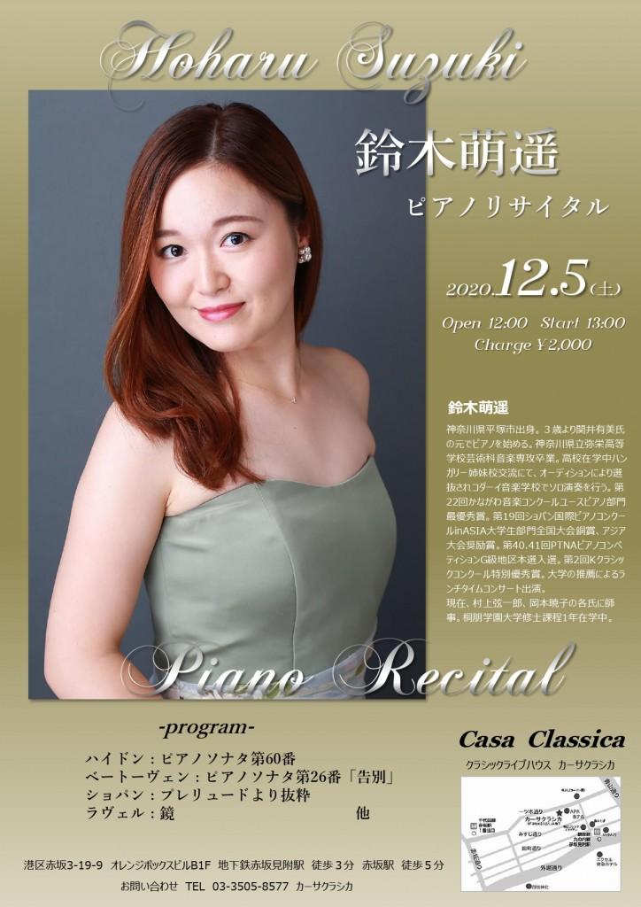 20201205-hiru-casa_page-0001