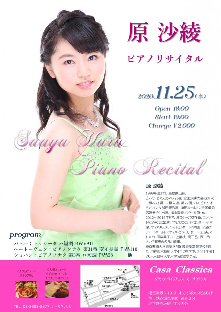 20201125-yoru-casa.pdf_page-0001