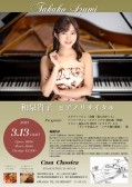 夜の部 和泉貴子(ピアノ)ピアノリサイタル ■■本ライブは延期となりました■■