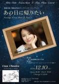 夜の部 齋藤里菜(ピアノ)映画音楽&ポップス ピアノコンサート ■■予約受付終了となりました■■