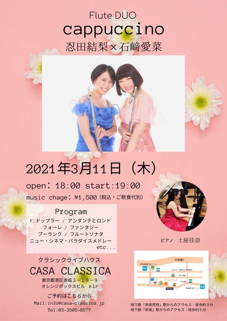 20210311aina-flier