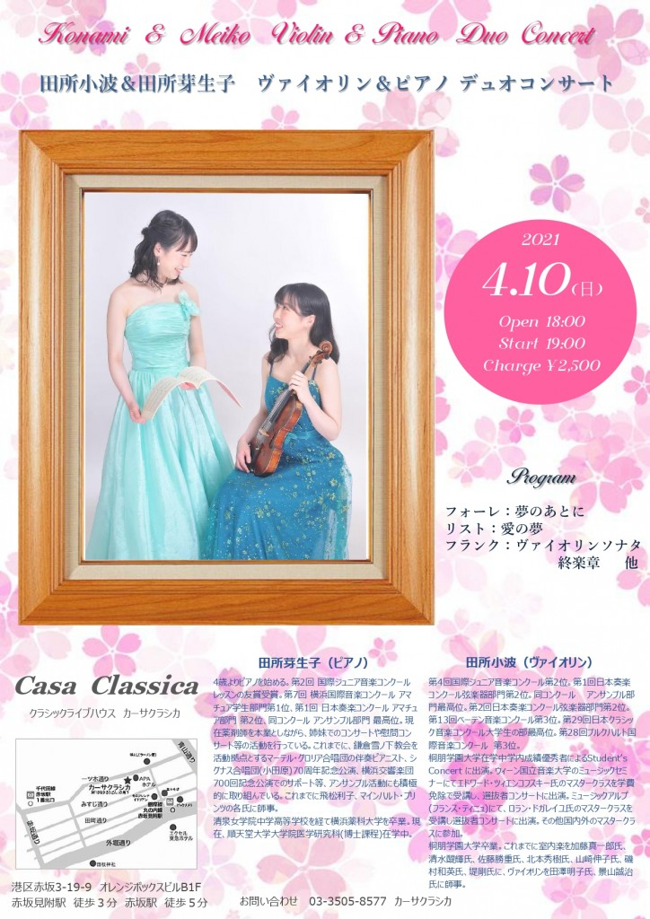 20210410yoru-flier-casa_page-0001