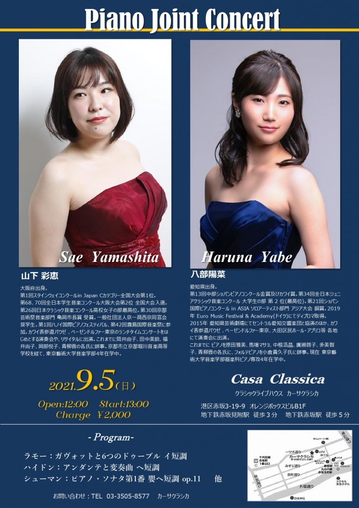 20210905昼flyer_page-0001