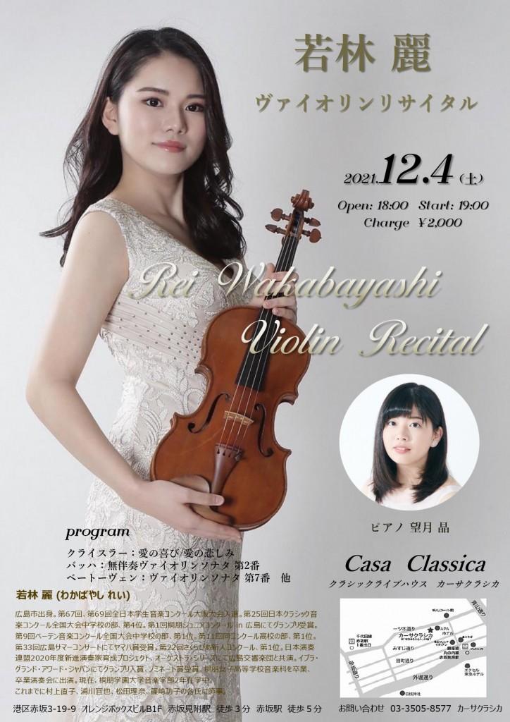 20211204yoru-flier-casa_page-0001