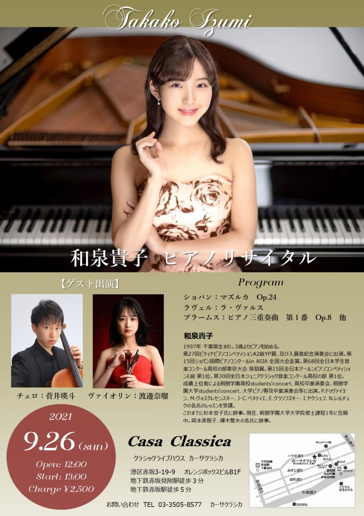 20210926昼flyer_page-0001