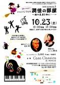 昼の部 「潤佳の部屋」潤佳(ボーカル)歌のお客さま 花井研(ピアノ)
