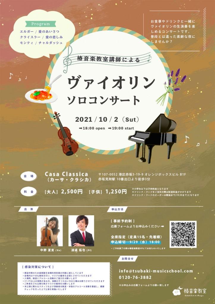 21.10.2-ヴァイオリンソロコン